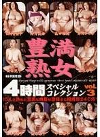 (17ast00015)[AST-015] 豊満熟女4時間スペシャルコレクション VOL.3 ダウンロード