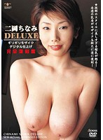(17ast00022)[AST-022] 二岡ちなみDELUXE 完全復刻盤 ダウンロード