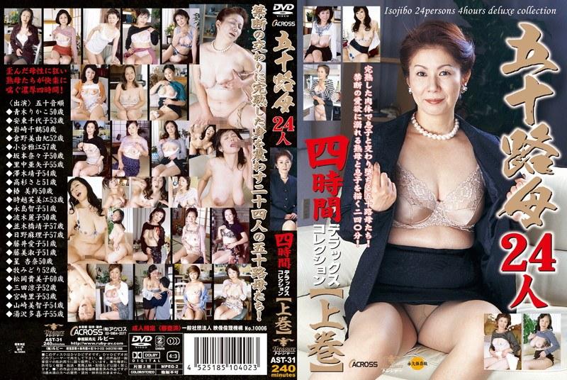 五十路のお母さん、岩崎千鶴出演の近親相姦無料熟女動画像。五十路母24人 四時間デラックスコレクション