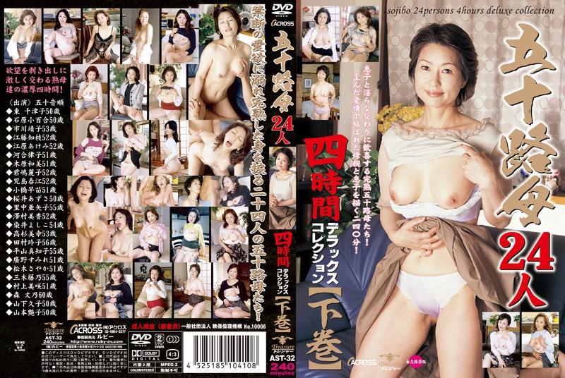 五十路のお母さん、東千津子出演の近親相姦無料熟女動画像。五十路母24人 四時間デラックスコレクション