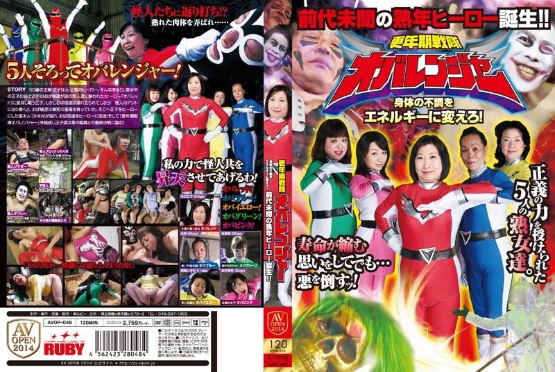 人妻、生田正子出演の無料熟女動画像。更年期戦隊オバレンジャー