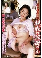 【母子相姦外伝】親戚の叔母さん 関口梨乃38歳 ダウンロード