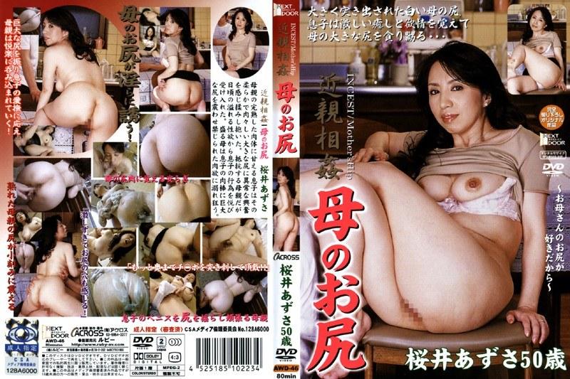 熟女、桜井あずさ出演のクンニ無料動画像。近親相姦 母のお尻 桜井あずさ50歳