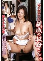【母子相姦外伝】親戚の叔母さん 藤木未央34歳 ダウンロード
