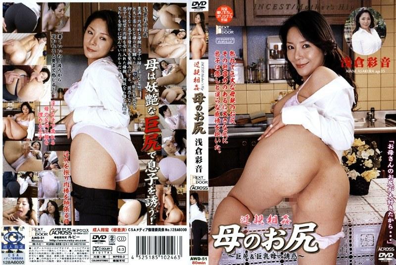 お母さん、浅倉彩音出演の妄想無料熟女動画像。近親相姦 母のお尻 浅倉彩音35歳