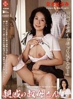 【母子相姦外伝】親戚の叔母さん 金本はるみ45歳 ダウンロード