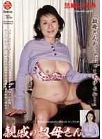 【母子相姦外伝】親戚の叔母さん 黒崎いずみ48歳 ダウンロード
