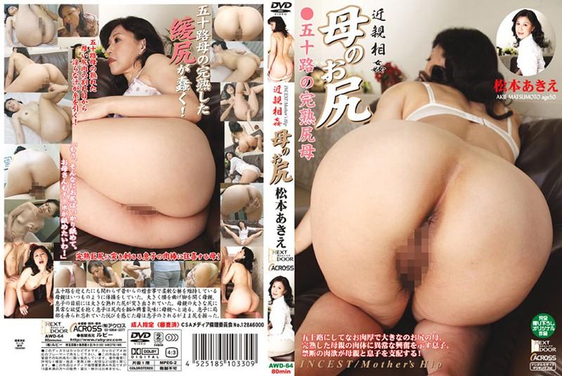 巨乳の人妻、松本あきえ出演の近親相姦無料熟女動画像。近親相姦 母のお尻 松本あきえ50歳