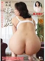 (17awd00078)[AWD-078] 近親相姦 母のお尻 庵叶和子 ダウンロード