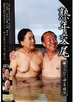 熟年交尾 フルムーン伊豆の旅 黒崎礼子