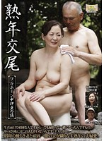 (17bjd00004)[BJD-004] 熟年交尾 フルムーン中伊豆の旅 天間美津江 ダウンロード