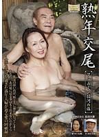「熟年交尾 フルムーン駿河の旅 高畑ゆり」のパッケージ画像