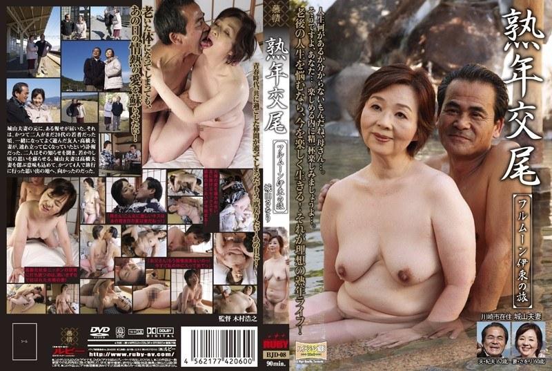 自宅にて、浴衣の人妻、城山さをり出演のクンニ無料熟女動画像。熟年交尾 フルムーン伊東の旅 城山さをり