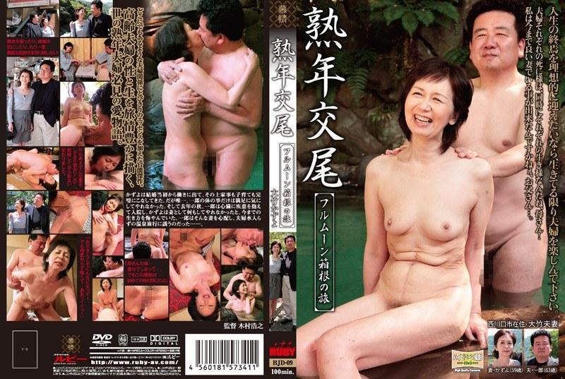温泉にて、人妻、大竹かずよ出演の中出し無料熟女動画像。熟年交尾 フルムーン箱根の旅 大竹かずよ