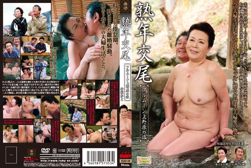 温泉にて、熟女、竹田かよ出演のクンニ無料動画像。熟年交尾 フルムーン上野原の旅 竹田かよ
