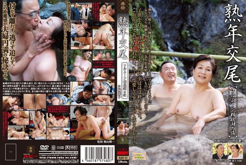 露天風呂にて、浴衣の人妻、片桐葉子出演のsex無料熟女動画像。熟年交尾 フルムーン相模湖の旅 片桐葉子