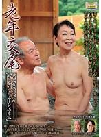 老年交尾七十歳カップルのおしどりフルムーン温泉旅 帝塚真織