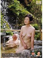 (17bjd00021)[BJD-021] 熟年交尾 フルムーン美女谷の旅 田原伸江 ダウンロード