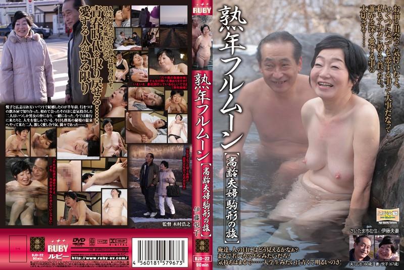 [BJD-022] 熟年フルムーン 高齢夫婦駒形の旅 伊藤悦子