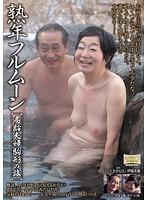 (17bjd00022)[BJD-022] 熟年フルムーン 高齢夫婦駒形の旅 伊藤悦子 ダウンロード