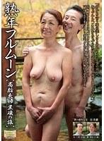 (17bjd00024)[BJD-024] 熟年フルムーン 高齢夫婦黒磯の旅 谷房枝 ダウンロード