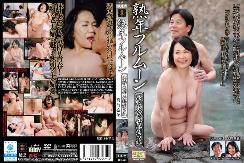 温泉にて、浴衣の熟女、宮前奈美出演の中出し無料動画像。熟年フルムーン 高齢夫婦西那須の旅 宮前奈美