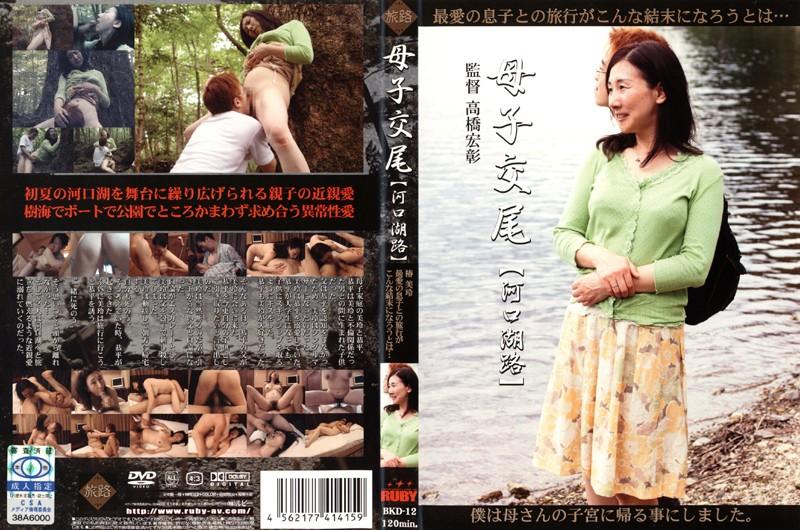 野外にて、熟女、椿美羚出演のシックスナイン無料動画像。母子交尾
