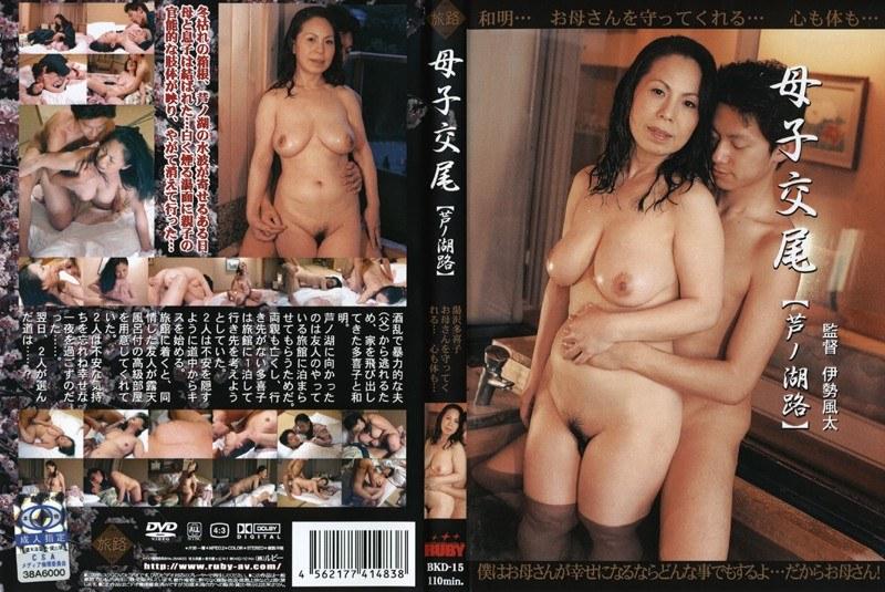 旅館にて、巨乳の人妻、湯沢多喜子出演のシックスナイン無料熟女動画像。母子交尾