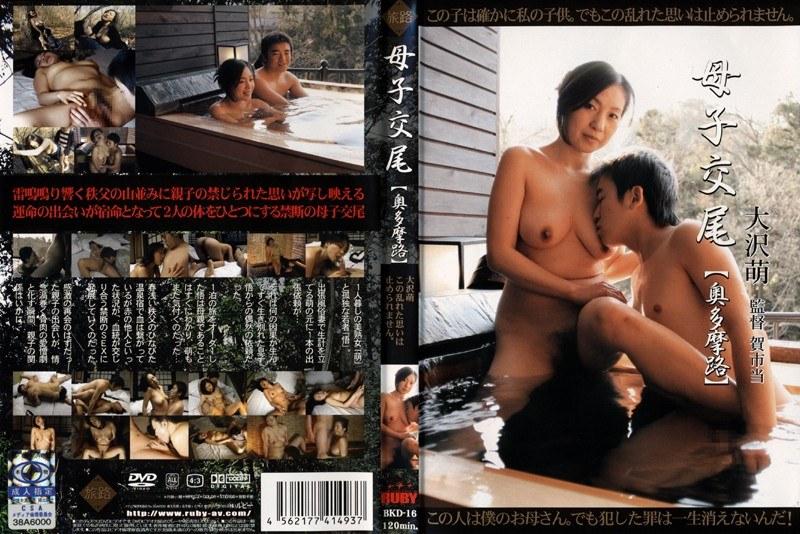 人妻、大沢萌出演の近親相姦無料熟女動画像。母子交尾