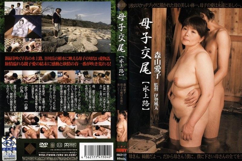 温泉にて、熟女、森山愛子出演の騎乗位無料動画像。母子交尾