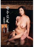 (17bkd18)[BKD-018] 母子交尾 【信濃路】 ダウンロード