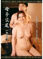 (17bkd20)[BKD-020] 母子交尾 【那須路】 ダウンロード