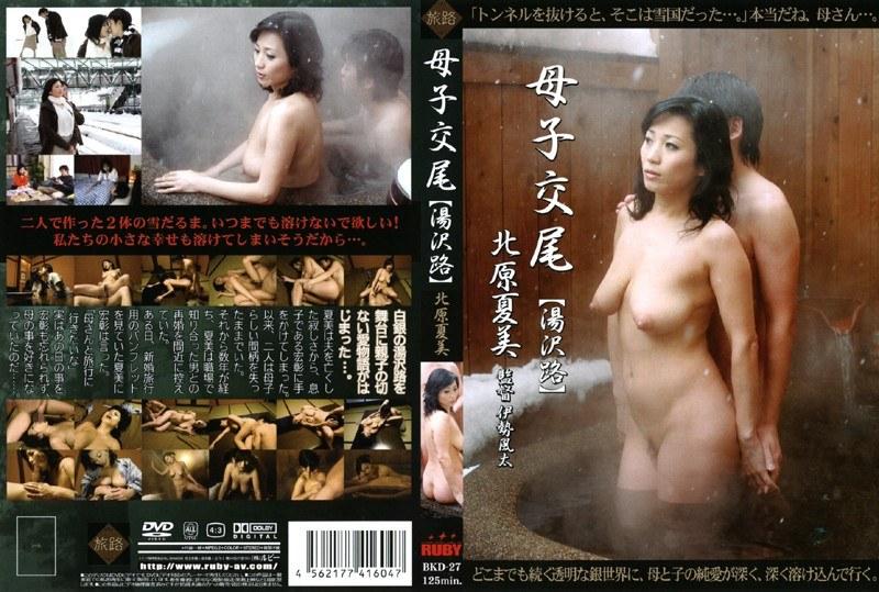 浴衣の人妻、北原夏美出演の近親相姦無料熟女動画像。母子交尾