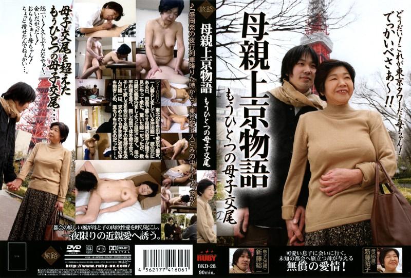 自宅にて、人妻、新藤昭子出演のクンニ無料熟女動画像。母親上京物語 もうひとつの母子交尾 新藤昭子