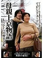 (17bkd28)[BKD-028] 母親上京物語 もうひとつの母子交尾 新藤昭子 ダウンロード