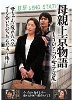 (17bkd29)[BKD-029] 母親上京物語 もうひとつの母子交尾 木下洋子 ダウンロード