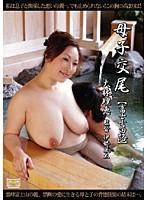 母子交尾 【富士吉田路】