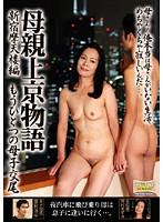 (17bkd33)[BKD-033] 母親上京物語 もうひとつの母子交尾 雪村あずさ ダウンロード