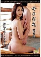 (17bkd00037)[BKD-037] 母子交尾 【草津路】 ダウンロード