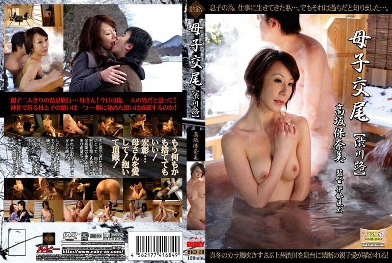 温泉にて、浴衣の人妻、澤村レイコ(高坂保奈美、高坂ますみ)出演の騎乗位無料熟女動画像。母子交尾