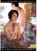 「母子交尾 【渋川路】」のパッケージ画像