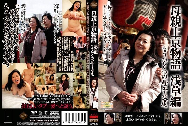 田舎にて、お母さん、愛田正子出演の近親相姦無料熟女動画像。母親上京物語 もうひとつの母子交尾 浅草編