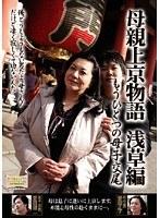 (17bkd00039)[BKD-039] 母親上京物語 もうひとつの母子交尾 浅草編 ダウンロード