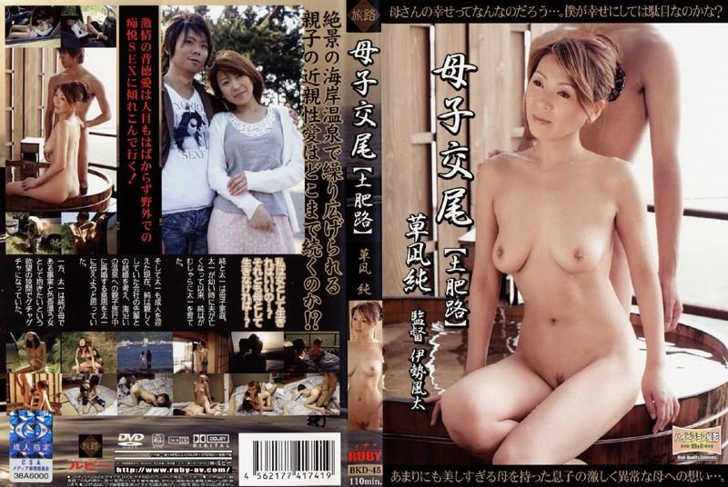 野外にて、熟女、草凪純(加納瑞穂)出演の近親相姦無料動画像。母子交尾 [土肥路]