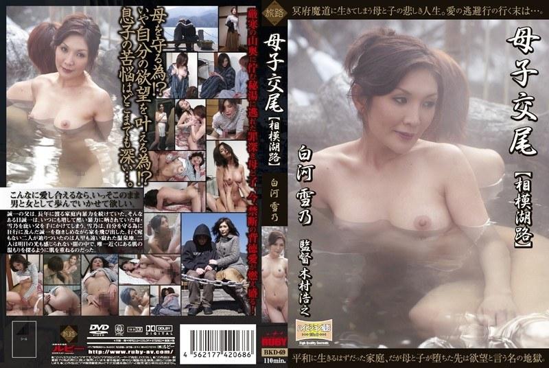 温泉にて、浴衣の熟女、白河雪乃出演の近親相姦無料動画像。母子交尾 [相模湖路]