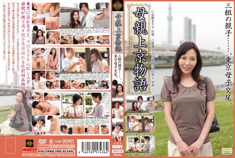 お母さん、高田典子出演の騎乗位無料熟女動画像。母親上京物語 三組の親子…、東京母子交尾!