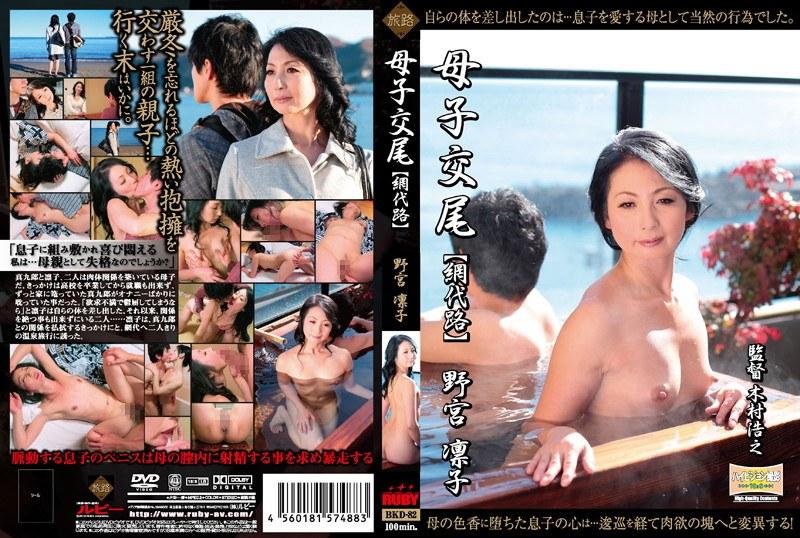 温泉にて、浴衣の熟女、野宮凛子出演の近親相姦無料動画像。母子交尾 [網代路]