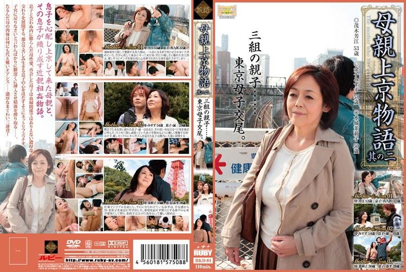母親上京物語 其のニ 三組の親子……、東京母子交尾。