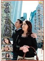 母親上京物語 其の三 三組の親子……、東京母子交尾。 ダウンロード