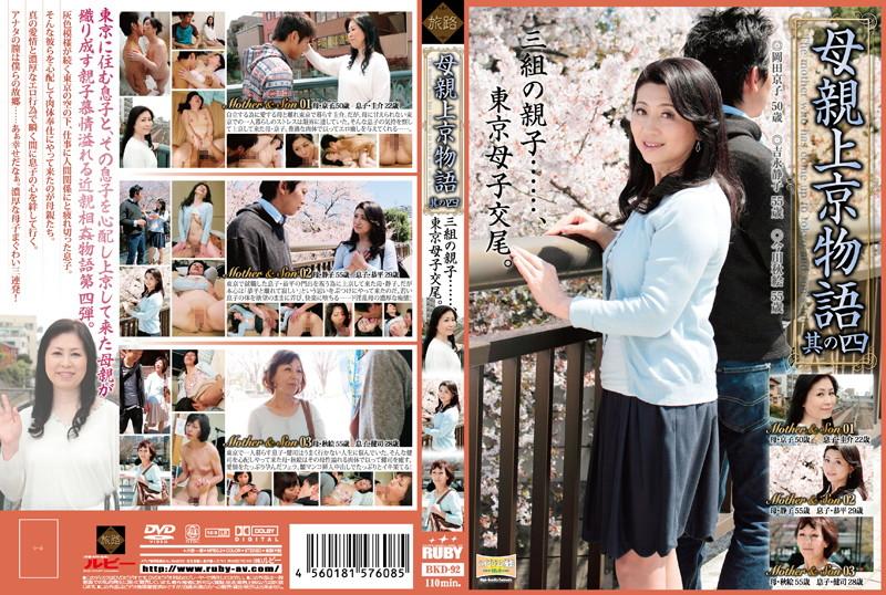 人妻、吉永静子出演の近親相姦無料熟女動画像。母親上京物語 其の四 三組の親子……、東京母子交尾!